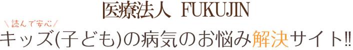 愛知県東海市,知多市の耳鼻咽喉科監修,キッズ(子ども)の病気のお悩み解決サイト